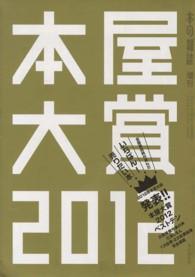 本屋大賞 <2012>  - 全国書店員が選んだいちばん!売りたい本