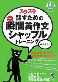 スラスラ話すための瞬間英作文シャッフルトレ-ニング - 反射的に言える CD book