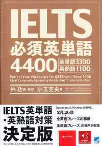 IELTS必須英単語4400 - 英単語3300英熟語1100