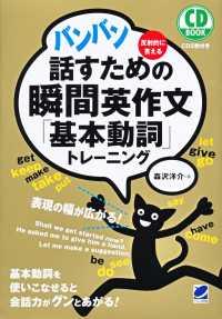 バンバン話すための瞬間英作文「基本動詞」トレ-ニング - CD BOOK