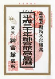神宮館高島暦 <平成30年版>