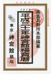 神宮館福宝暦 <平成31年>