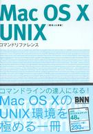 Mac OS X UNIXコマンドリファレンス