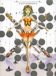 "GUMI GRAPHIXXX - The virtual vocalist""GUMI"