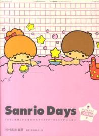 サンリオデイズ 〈いちご新聞篇〉 - sweet design memories 『いちご新聞』から生まれたキャラクターのヒミツがいっぱい