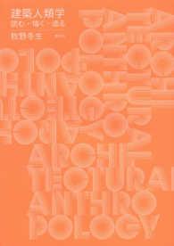建築人類学-読む・描く・造る