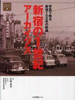 新宿の1世紀アーカイブス-写真で甦る新宿100年の軌跡