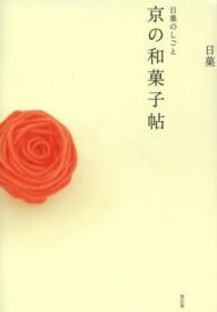 日菓のしごと京の和菓子帖