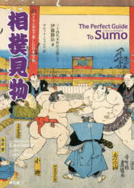 相撲見物 - バイリンガルで楽しむ日本文化