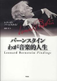レナード・バーンスタイン わが音楽的人生