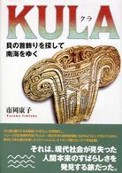 KULA(クラ)—貝の首飾りを探して南海をゆく