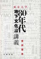 東京大学「80年代地下文化論」講義