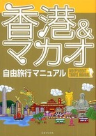 香港&マカオ自由旅行マニュアル - Fantastic planet