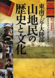東南アジア大陸部 山地民の歴史と文化