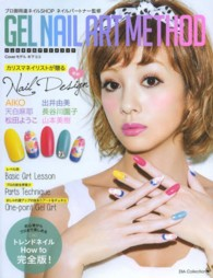 GEL NAIL ART METHOD Dia collection