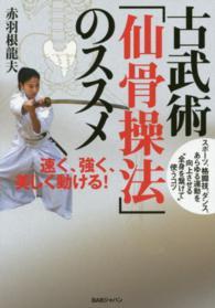 古武術「仙骨操法」のススメ - 速く、強く、美しく動ける!