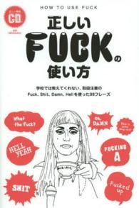 正しいFUCKの使い方 - 学校では教えてくれない、取扱注意のFuck、Shi TWJ books