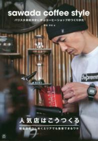 sawada coffee style - バリスタ澤田洋史に学ぶコ-ヒ-ショップのつくりかた TWJ books