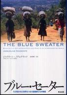 ブルー・セーター 引き裂かれた世界をつなぐ起業家たちの物語