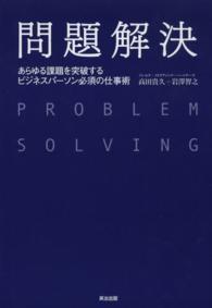 問題解決 - あらゆる課題を突破するビジネスパ-ソン必須の仕事術