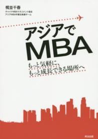 アジアでMBA - もっと気軽に、もっと成長できる場所へ