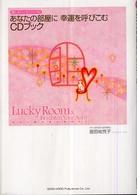 あなたの部屋に幸運を呼びこむCDブック - 癒しのハ-モニ-ベル