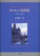 ヨーロッパ史学史