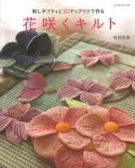 花咲くキルト - 刺し子ブティと3Dアップリケで作る レッスンシリ-ズ