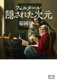 フェルメ-ル隠された次元 翼の王国books