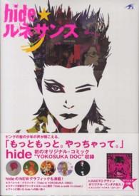 hide★ルネサンス [テキスト]