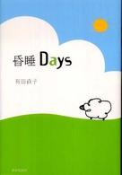 昏睡Days
