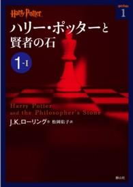 ハリ-・ポッタ-と賢者の石 <1-1>  ハリ-・ポッタ-文庫