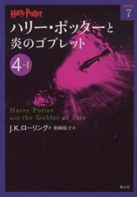 ハリ-・ポッタ-と炎のゴブレット <4-1>  ハリ-・ポッタ-文庫