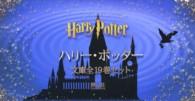 ハリ-・ポッタ-文庫全19巻セット