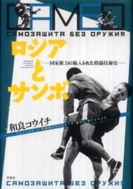 『ロシアとサンボ――国家権力に魅入られた格闘技秘史』