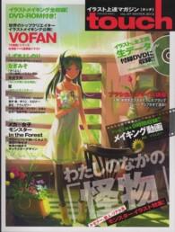 touch <vol.07>  - イラスト上達マガジン 100% mook series