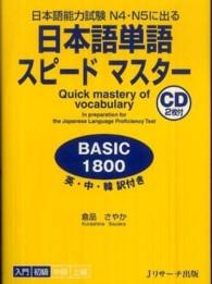 日本語単語スピ-ドマスタ-BASIC1800 - 日本語能力試験N4・N5に出る