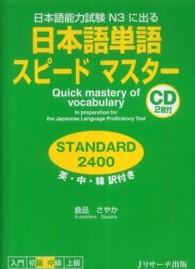 日本語単語スピ-ドマスタ-STANDARD2400 - 日本語能力試験N3に出る