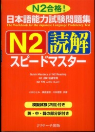 日本語能力試験問題集N2読解スピ-ドマスタ- - N2合格!