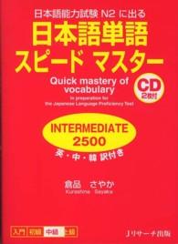 日本語単語スピ-ドマスタ-INTERMEDIATE 2500 - 日本語能力試験N2に出る