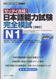日本語能力試験完全模試N1 - ゼッタイ合格! 日本語能力試験完全模試シリ-ズ