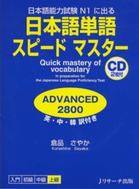 日本語単語スピ-ドマスタ-ADVANCED 2800 - 日本語能力試験N1に出る