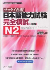 日本語能力試験完全模試N2 - ゼッタイ合格! 日本語能力試験完全模試シリ-ズ