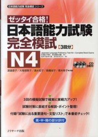 日本語能力試験完全模試N4 - ゼッタイ合格! 日本語能力試験完全模試シリ-ズ