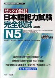 日本語能力試験完全模試N5 - ゼッタイ合格! 日本語能力試験完全模試シリ-ズ