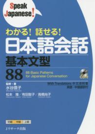 わかる!話せる!日本語会話基本文型88 Speak Japanese!