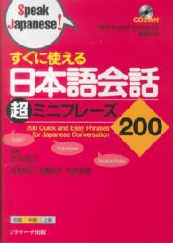 すぐに使える日本語会話超ミニフレ-ズ200 Speak Japanese!