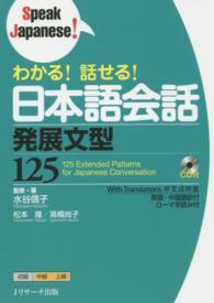 わかる!話せる!日本語会話発展文型125 Speak Japanese!
