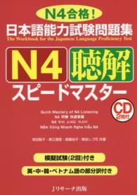 日本語能力試験問題集N4聴解スピ-ドマスタ- - N4合格!