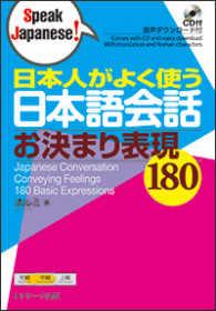 日本人がよく使う日本語会話お決まり表現180 Speak Japanese!